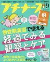 プチナース 2016年9月号【雑誌】【2500円以上送料無料】