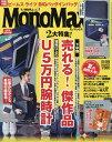 Mono Max(モノマックス) 2016年9月号【雑誌】【2500円以上送料無料】