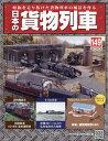 日本の貨物列車全国版 2016年8月17日号【雑誌】【合計3000円以上で送料無料】