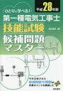 ひとりで学べる!第一種電気工事士技能試験候補問題マスター 平成28年版【2500円以上送料無料】