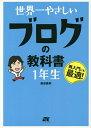 世界一やさしいブログの教科書1年生 再入門にも最適!/染谷昌利【2500円以上送料無料】