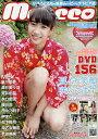 moecco 63 DVD付【2500円以上送料無料】