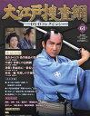 大江戸捜査網DVDコレクション 2016年8月28日号【雑誌】【2500円以上送料無料】