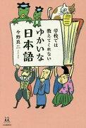 学校では教えてくれないゆかいな日本語/今野真二