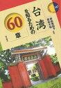台湾を知るための60章/赤松美和子/若松大祐【2500円以上送料無料】