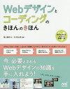 Webデザインとコーディングのきほんのきほん/瀧上園枝/浜俊太朗【2500円以上送料無料】