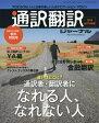 通訳翻訳ジャーナル 2016年10月号【雑誌】【2500円以上送料無料】