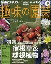 NHK 趣味の園芸 2016年9月号【雑誌】【2500円以上送料無料】