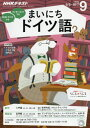 NHKラジオ まいにちドイツ語 2016年9月号【雑誌】【2500円以上送料無料】