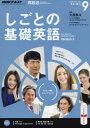 NHKテレビしごとの基礎英語 2016年9月号【雑誌】【2500円以上送料無料】