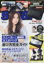 smart(スマート) 2016年10月号【雑誌】【2500円以上送料無料】