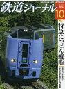 鉄道ジャーナル 2016年10月号【雑誌】【2500円以上送料無料】