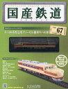 国産鉄道コレクション全国版 2016年9月7日号【雑誌】【2500円以上送料無料】