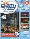 空から日本を見てみようDVDC全国版 2016年9月20日号【雑誌】【2500円以上送料無料】