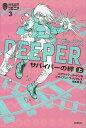 ディープス サバイバーの絆 上/ロデリック・ゴードン/ブライアン・ウィリアムズ/橋本恵