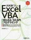 大村あつしのExcel VBA Win64/32 APIプログラミング/大村あつし【2500円以上送料無料】
