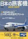 日本の旅客機 2016-2017【2500円以上送料無料】