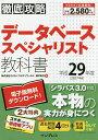 データベーススペシャリスト教科書 平成29年度/瀬戸美月【2500円以上送料無料】