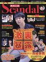 韓国芸能Scandal Vol.1【2500円以上送料無料】