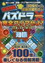 其它 - 3DSゲーム徹底攻略ガイド 緊急特集!パズドラクロスを完全クリアせよ!【2500円以上送料無料】