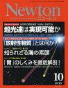 Newton(ニュートン) 2016年10月号【雑誌】【2500円以上送料無料】