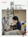 新海誠、その作品と人。 2016年10月号 【EYE SCREAM増刊】【雑誌】【2500円以上送料無料】