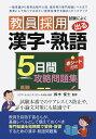 教員採用試験によく出る漢字・熟語5日間攻略問題集/鈴木俊士【合計3000円以上で送料無料】