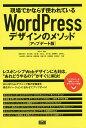 現場でかならず使われているWordPressデザインのメソッド/WP−D/相原知栄子【2500円以上送料無料】