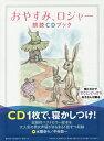 【店内全品5倍】おやすみ、ロジャー朗読CDブック/カール=ヨ...
