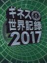 ギネス世界記録 2017/クレイグ・グレンディ【2500円以上送料無料】