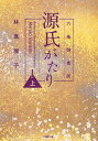 六条御息所源氏がたり 上/林真理子【2500円以上送料無料】