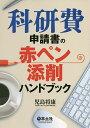 科研費申請書の赤ペン添削ハンドブック/児島将康【2500円以上送料無料】