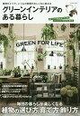 グリーンインテリアのある暮らし 毎日の暮らしが楽しくなる植物の選び方、育て方、飾り方【2500円以上送料無料】