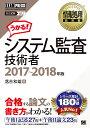 システム監査技術者 対応試験AU 2017〜2018年版/落合和雄【2500円以上送料無料】