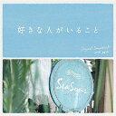 フジテレビ系ドラマ「好きな人がいること」オリジナルサウンドトラック/TVサントラ【2500円以上送料無料】