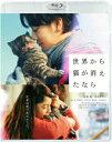 世界から猫が消えたなら 通常版(Blu-ray Disc)/佐藤健/宮崎あおい【2500円以上送料無料】