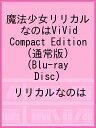 魔法少女リリカルなのはViVid Compact Edition(通常版)(Blu-ray Disc)/リリカルなのは【2500円以上送料無料】