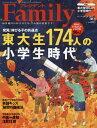 【100円クーポン配布中!】プレジデントFamily 2016年10月号【雑誌】