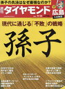 週刊ダイヤモンド 2016年9月10日号【雑誌】【2500円以上送料無料】