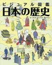 日本の歴史 ビジュアル図鑑/大石学【2500円以上送料無料】