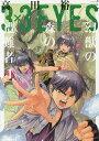 3×3(サザン)EYES幻獣の森の遭難者 4/高田裕三【2500円以上送料無料】