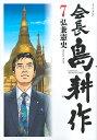 〔予約〕会長島耕作 7/弘兼憲史【2500円以上送料無料】