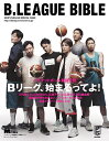 B.LEAGUE BIBLE Bリーグ、始まるってよ!【2500円以上送料無料】