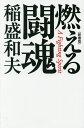 燃える闘魂 新書版/稲盛和夫【2500円以上送料無料】