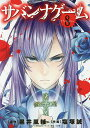 サバンナゲーム The Comic 8/黒井嵐輔/塩塚誠【合計3000円以上で送料無料】