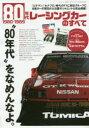 80年代レーシングカーのすべて 「ピケマン」「セナプロ」時代のF1に熱狂グループC、日産ターボ軍団が大活躍のシルエットも完全網羅!【2500円以上送料無料】