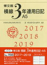 156.横線3年連用日記・A5【2500円以上送料無料】