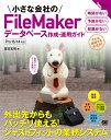 小さな会社のFileMakerデータベース作成・運用ガイド 出先でサクッとデータ更新!/富田宏昭【合計3000円以上で送料無料】
