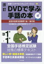 DVDで学ぶ手話の本準1級・1級/全国手話研修センター【2500円以上送料無料】