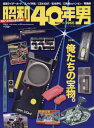 昭和40年男 2016年10月号【雑誌】【2500円以上送料無料】